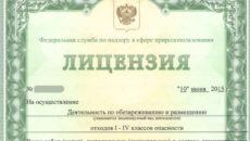 Лицензия на утилизацию авто