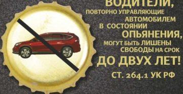 Что будет водителю за управление ТС в состоянии алкогольного опьянения