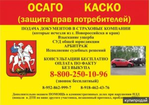 Автоюристы, практикующие в Новороссийске