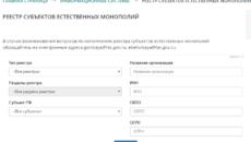 Реестр монополистов по 44-ФЗ: где посмотреть список