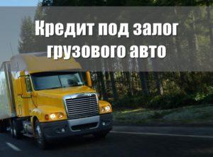 Получение кредита под залог грузового автомобиля